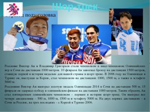 Шор-трек Россияне Виктор Ан и Владимир Григорьев стали чемпионом и вице-чемпи