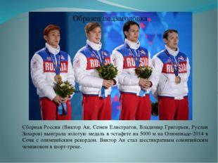 Сборная России (Виктор Ан, Семен Елистратов, Владимир Григорьев, Руслан Заха