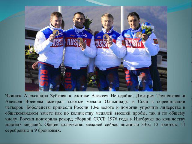 Экипаж Александра Зубкова в составе Алексея Негодайло, Дмитрия Труненкова и...