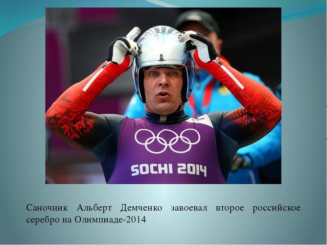 Саночник Альберт Демченко завоевал второе российское серебро на Олимпиаде-2014