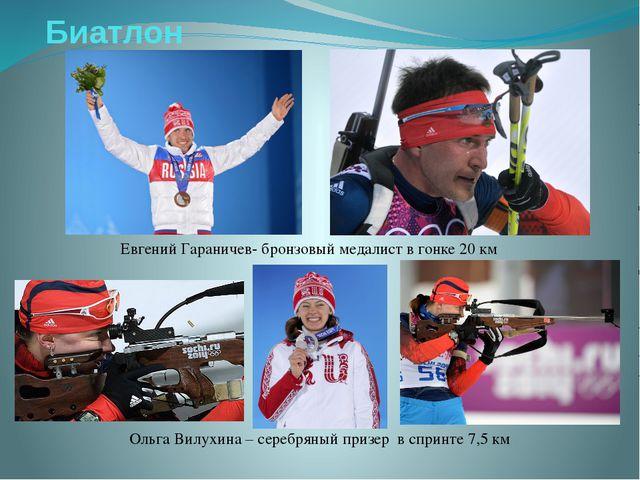 Биатлон Евгений Гараничев- бронзовый медалист в гонке 20 км Ольга Вилухина –...