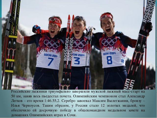 Лыжные гонки Российские лыжники триумфально завершили мужской лыжный масс-ста...
