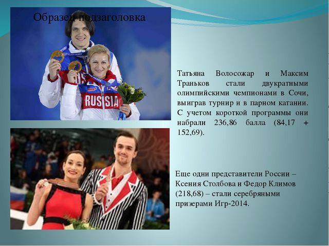 Татьяна Волосожар и Максим Траньков стали двукратными олимпийскими чемпионам...