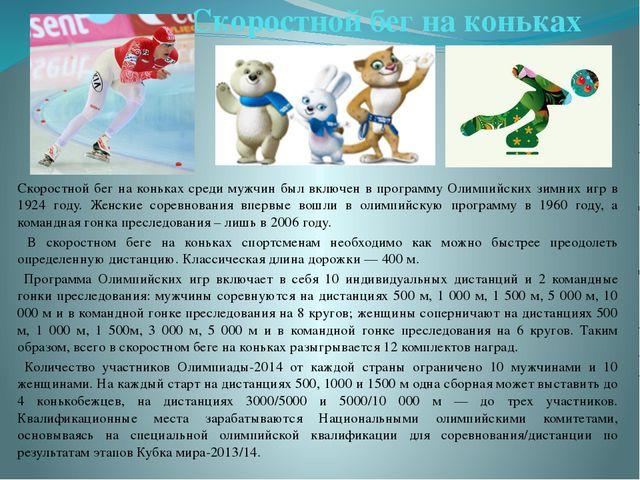Скоростной бег на коньках Скоростной бег на коньках среди мужчин был включен...