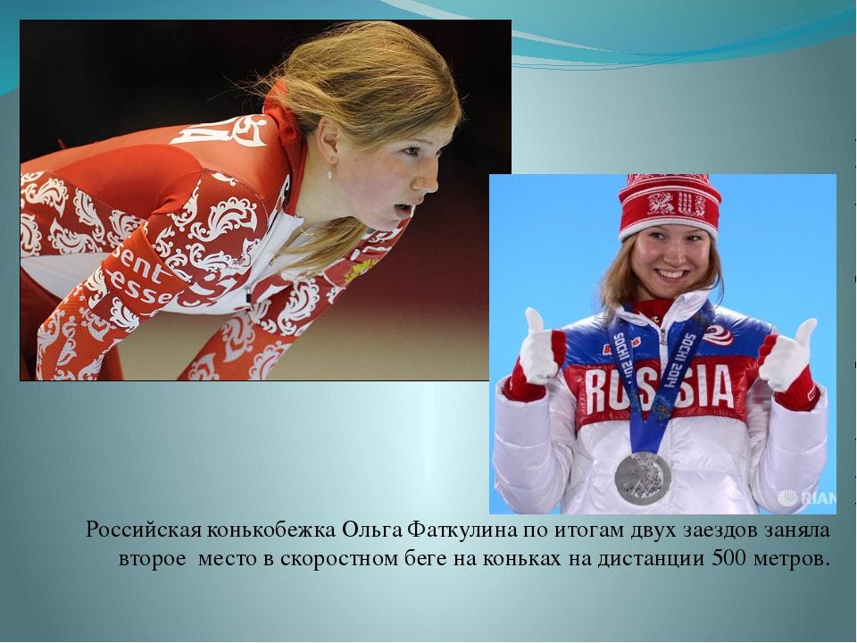 Российская конькобежка Ольга Фаткулина по итогам двух заездов заняла второе...