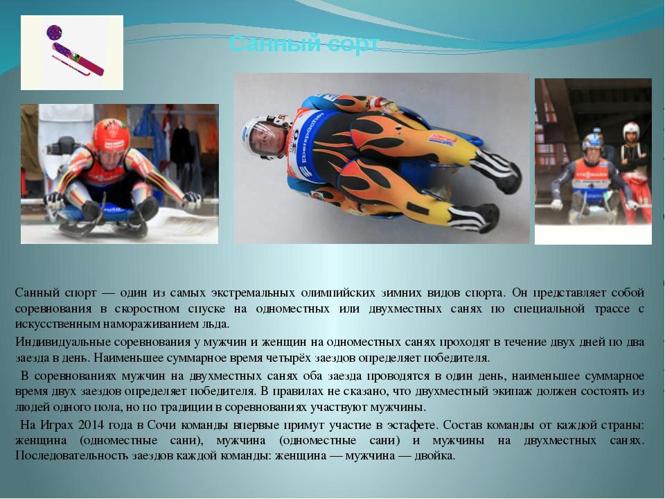 Санный сорт Санный спорт — один из самых экстремальных олимпийских зимних вид...