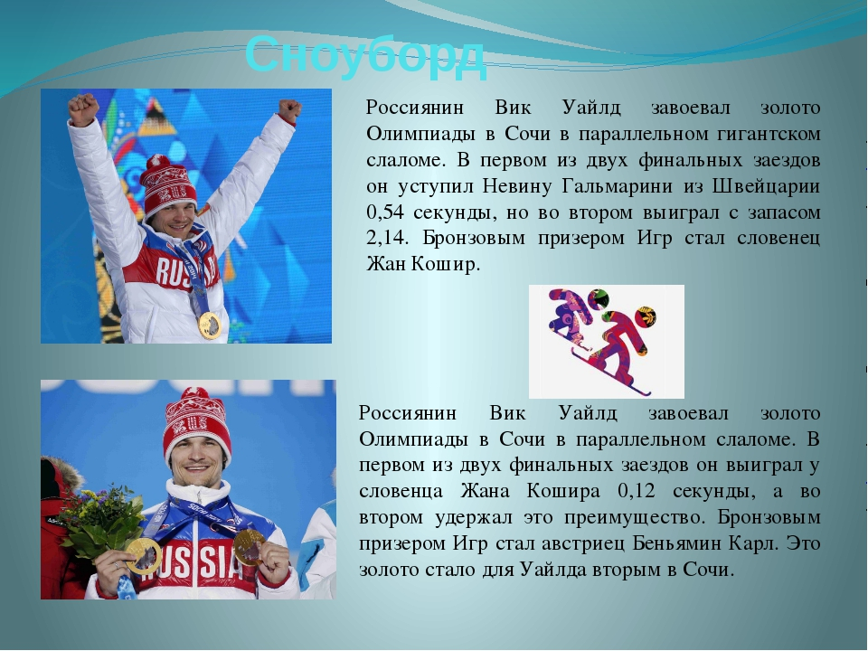 Сноуборд Россиянин Вик Уайлд завоевал золото Олимпиады в Сочи в параллельном...