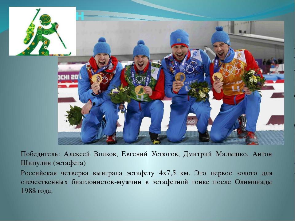 Биатлон Победитель: Алексей Волков, Евгений Устюгов, Дмитрий Малышко, Антон Ш...