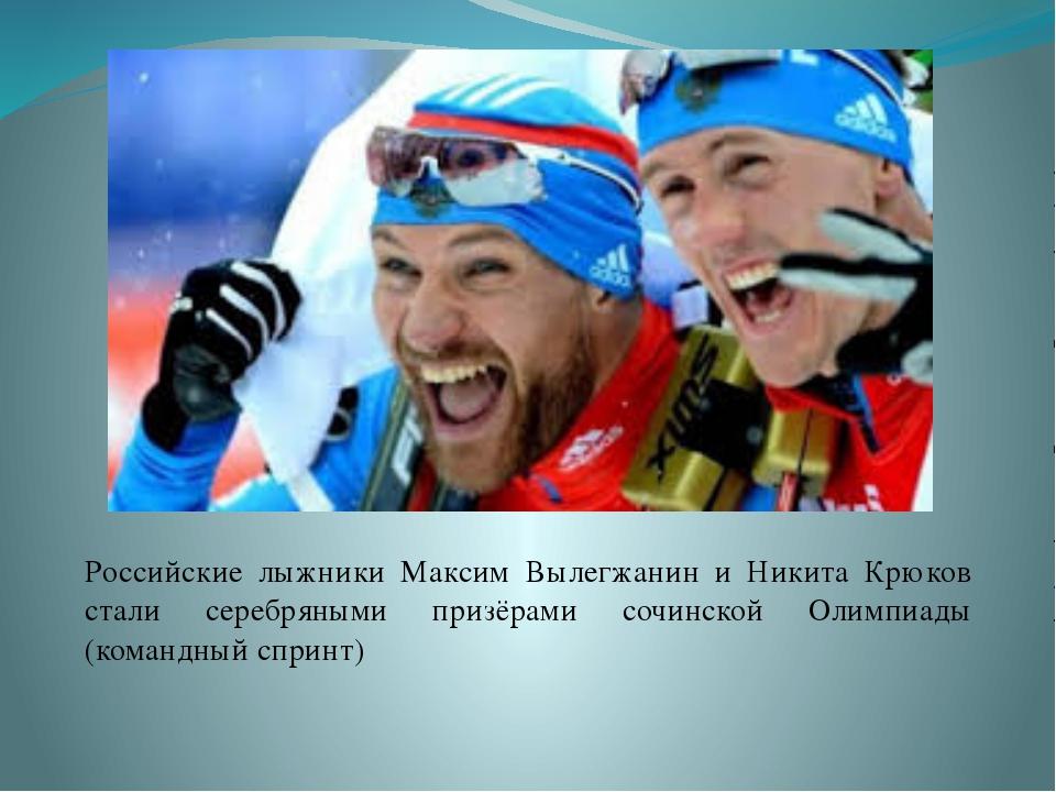 Российские лыжники Максим Вылегжанин и Никита Крюков стали серебряными призё...