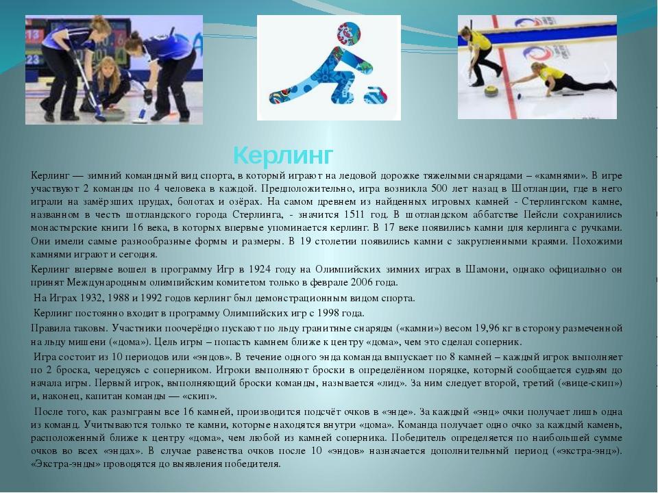 Керлинг Керлинг — зимний командный вид спорта, в который играют на ледовой до...