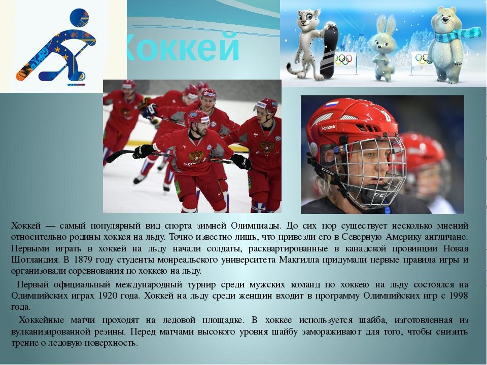 Хоккей Хоккей — самый популярный вид спорта зимней Олимпиады. До сих пор суще...