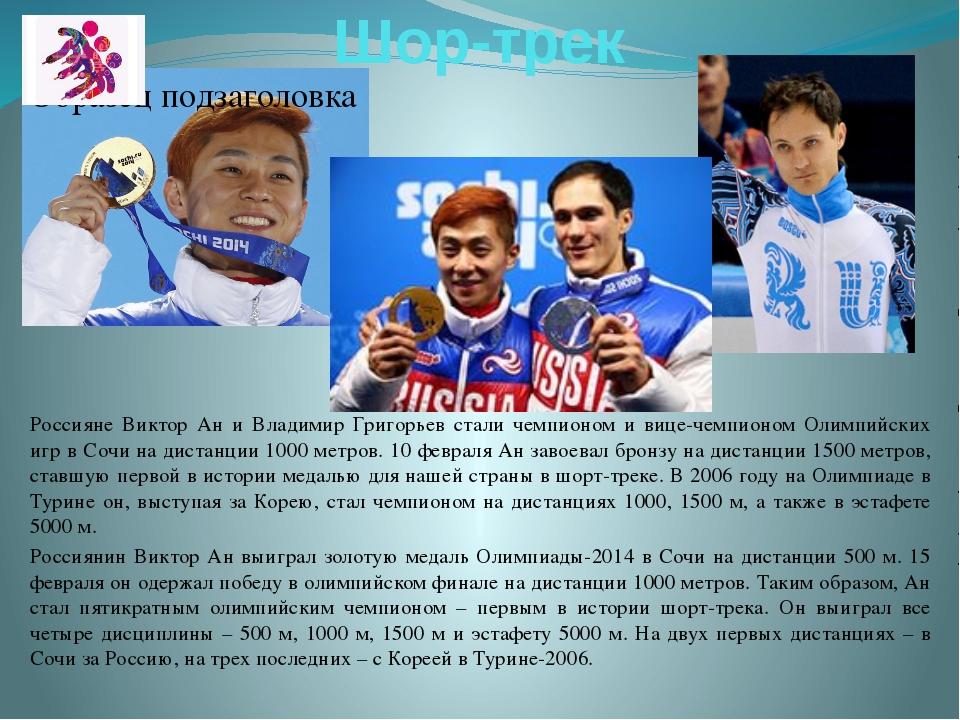 Шор-трек Россияне Виктор Ан и Владимир Григорьев стали чемпионом и вице-чемпи...