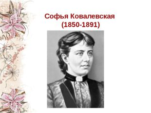 Софья Ковалевская (1850-1891)