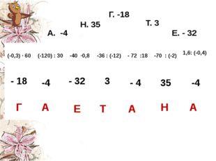 Г. -18 Н. 35 Е. - 32 Т. 3 А. -4 Г А Е Т А Н А - 18 -4 - 32 3 - 4 35 -4 (-0,3