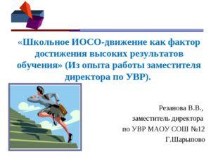 «Школьное ИОСО-движение как фактор достижения высоких результатов обучения» (