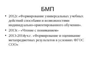 БМП 2012г.«Формирование универсальных учебных действий способами и возможност