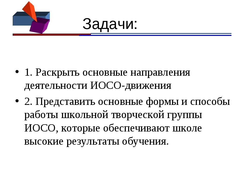 Задачи: 1. Раскрыть основные направления деятельности ИОСО-движения 2. Предс...