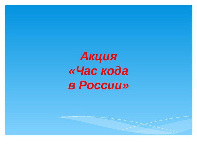 Акция «Час кода в России»