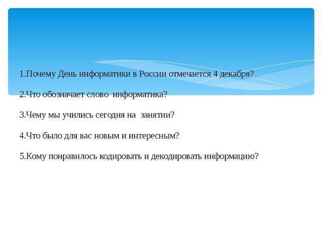 1.Почему День информатики в России отмечается 4 декабря? 2.Что обозначает сл...