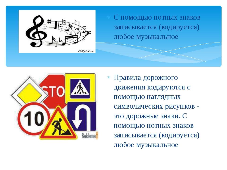 С помощью нотных знаков записывается (кодируется) любое музыкальное Правила д...