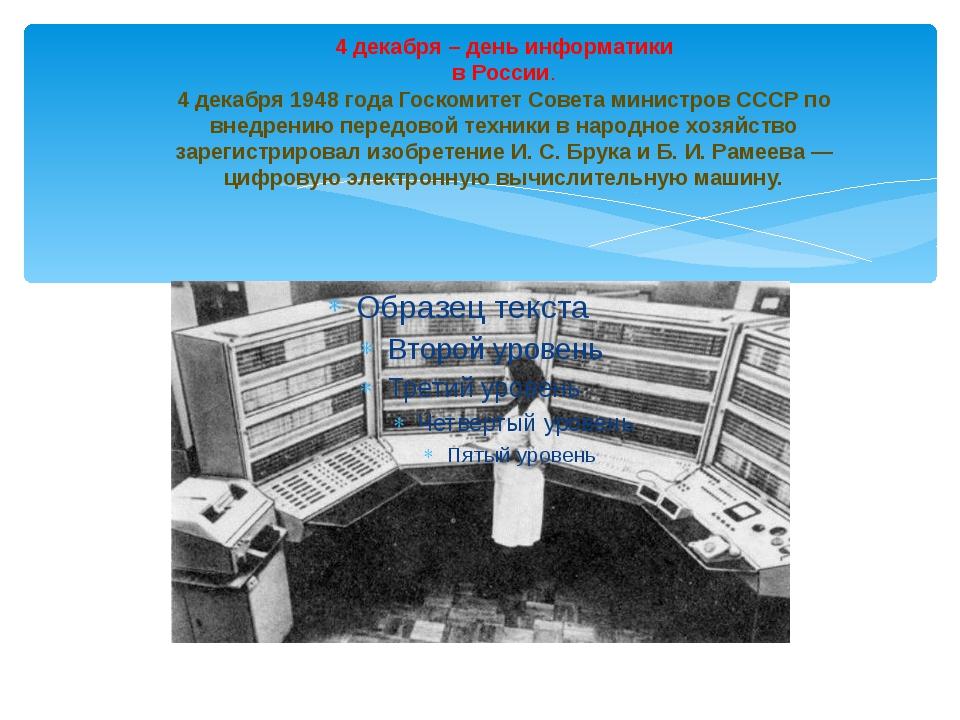 4 декабря – день информатики в России. 4 декабря 1948 года Госкомитет Совета...