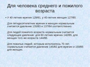 Для человека среднего и пожилого возраста У 40-летних мужчин 129/81, у 40-лет