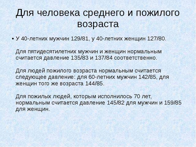 Для человека среднего и пожилого возраста У 40-летних мужчин 129/81, у 40-лет...