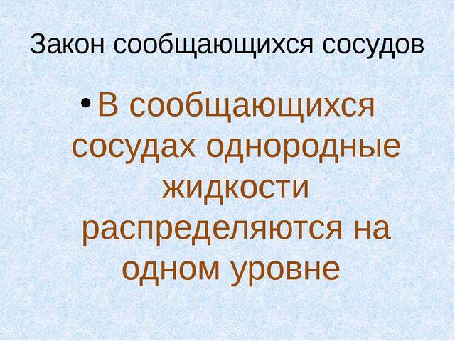 Закон сообщающихся сосудов В сообщающихся сосудах однородные жидкости распред...