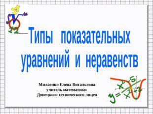 Милаенко Елена Витальевна учитель математики Донецкого технического лицея