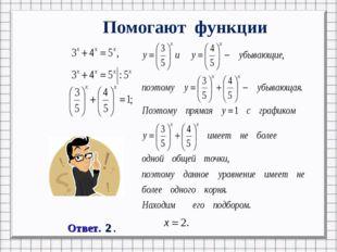 Ответ. 2 . Помогают функции