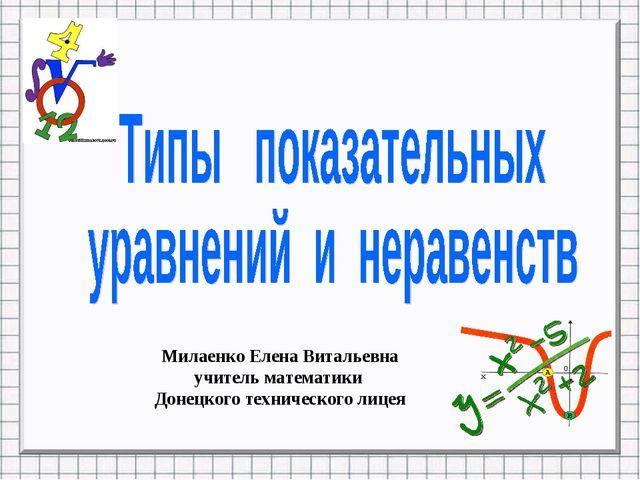 Показательные уроки по математике в 1 классе с учетом фгос презентации