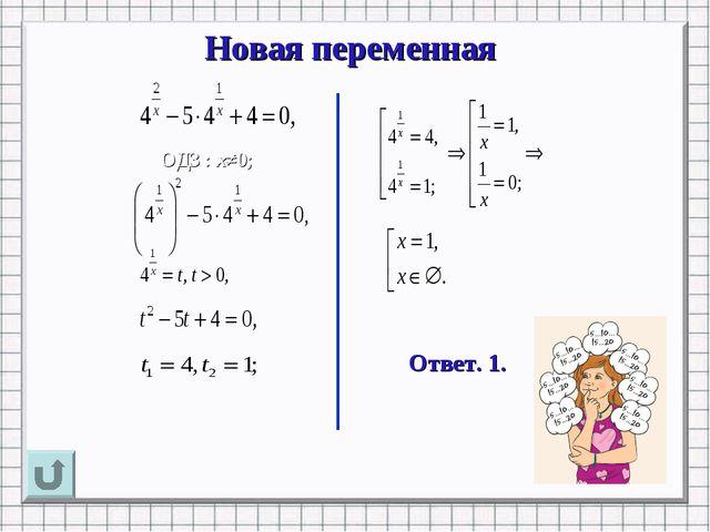 Новая переменная Ответ. 1. ОДЗ : x≠0;