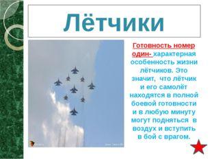 Лётчики Готовность номер один- характерная особенность жизни лётчиков. Это зн