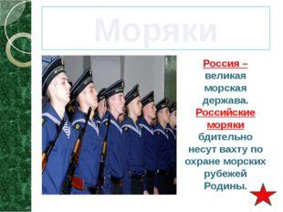 Моряки Россия – великая морская держава. Российские моряки бдительно несут ва