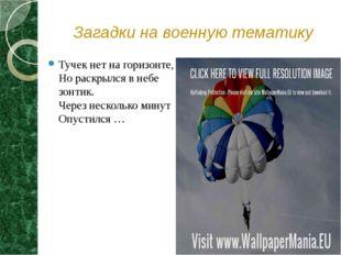 Загадки на военную тематику Тучек нет на горизонте, Но раскрылся в небе зонти
