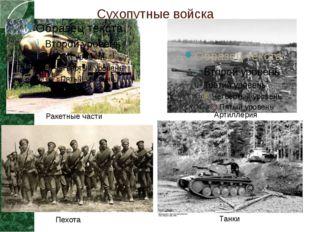 Сухопутные войска Ракетные части Артиллерия Пехота Танки