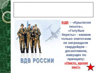 Десантники ВДВ – «Крылатая пехота», «Голубые береты» - какими только эпитетам