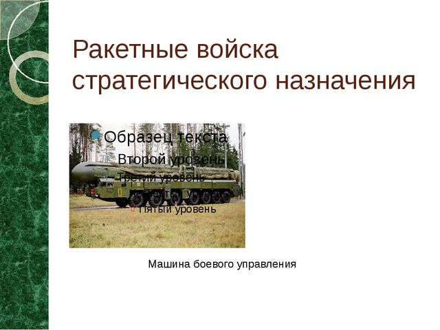 Ракетные войска стратегического назначения Машина боевого управления