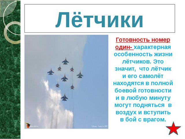 Лётчики Готовность номер один- характерная особенность жизни лётчиков. Это зн...