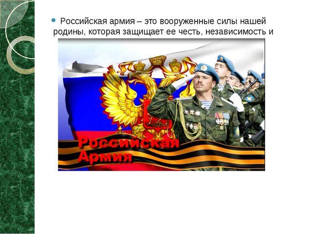 Российская армия – это вооруженные силы нашей родины, которая защищает ее чес...