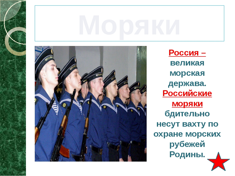 Моряки Россия – великая морская держава. Российские моряки бдительно несут ва...