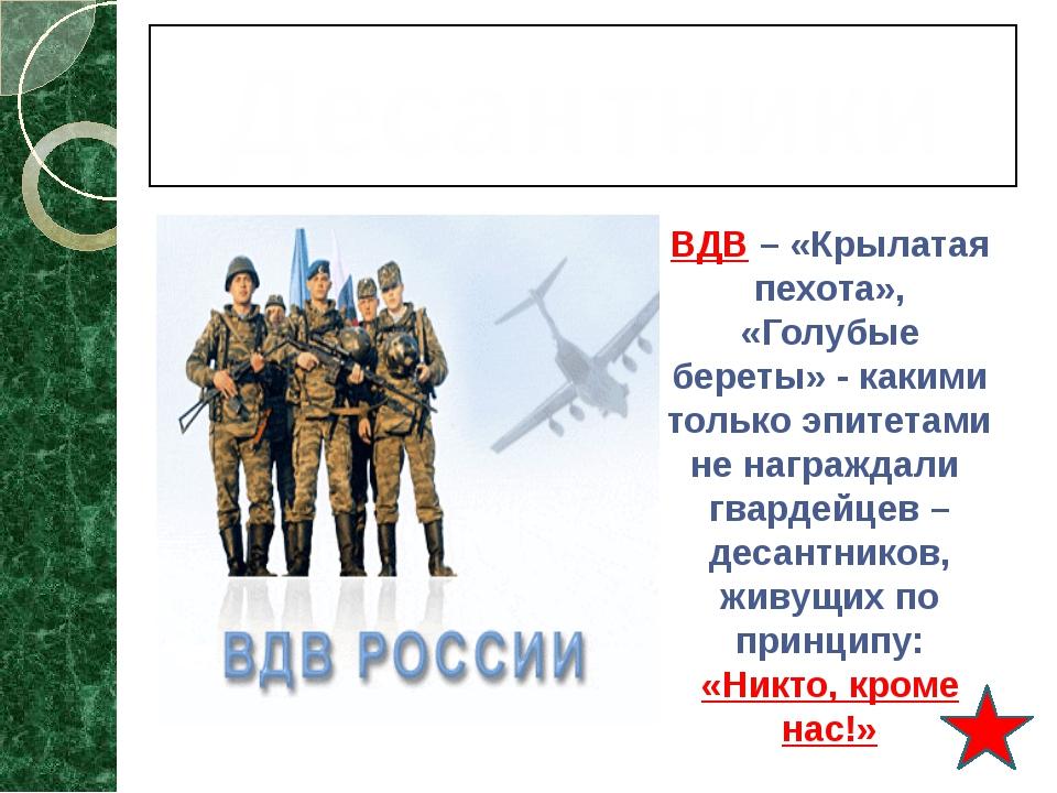 Десантники ВДВ – «Крылатая пехота», «Голубые береты» - какими только эпитетам...