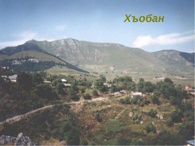 Хъобан
