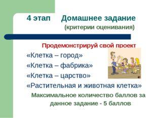 4 этап Домашнее задание (критерии оценивания) Продемонстрируй свой проект «Кл