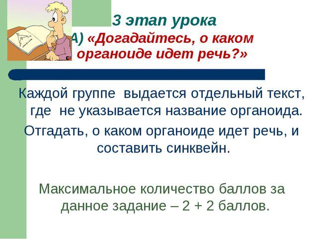 3 этап урока А) «Догадайтесь, о каком органоиде идет речь?» Каждой группе вы...