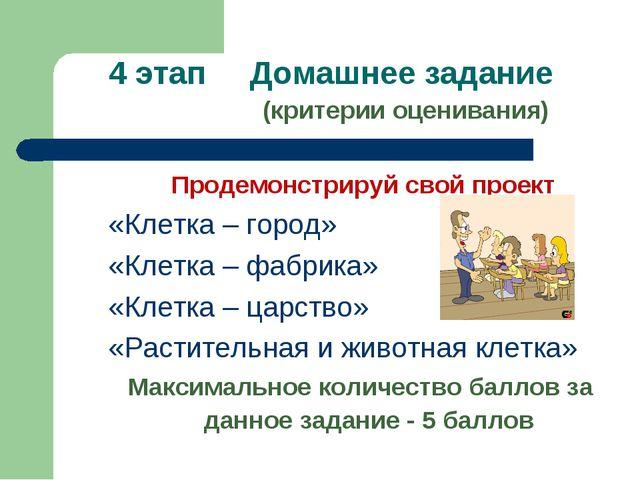 4 этап Домашнее задание (критерии оценивания) Продемонстрируй свой проект «Кл...