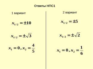 Ответы НПС1 1 вариант 2 вариант