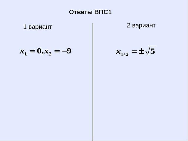 Ответы ВПС1 1 вариант 2 вариант
