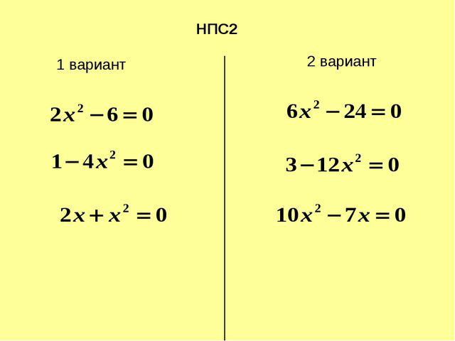 НПС2 1 вариант 2 вариант