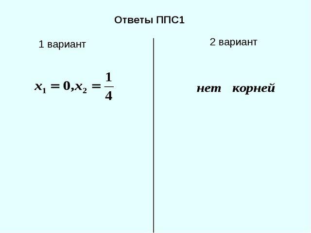 Ответы ППС1 1 вариант 2 вариант